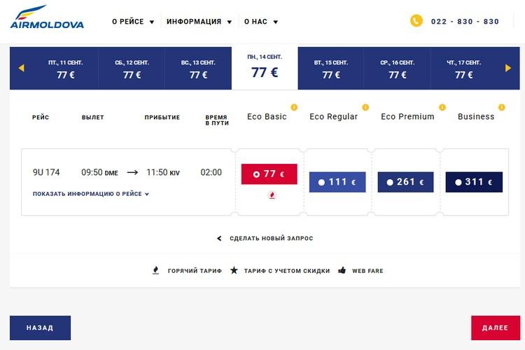 Билеты на рейсы Air Moldova